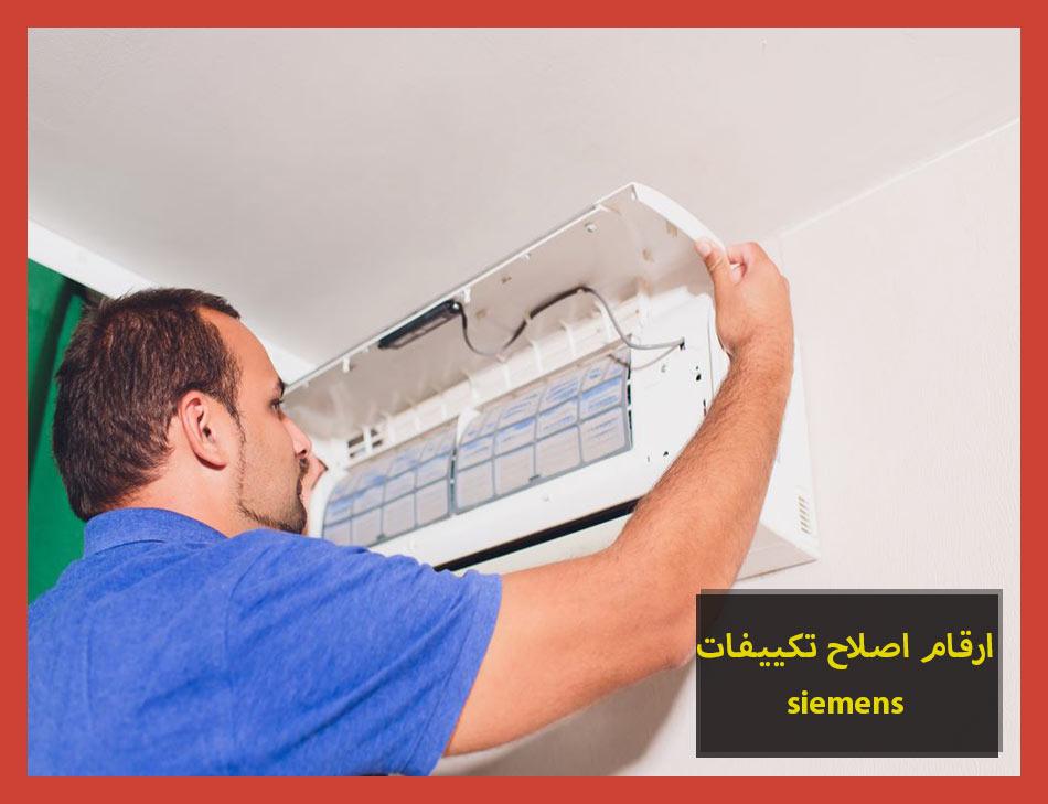 ارقام اصلاح تكييفات siemens | Siemens Maintenance Center