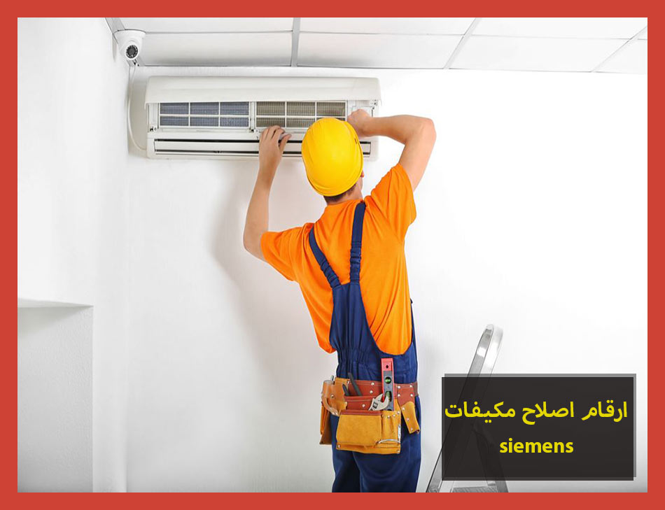 ارقام اصلاح مكيفات siemens | Siemens Maintenance Center