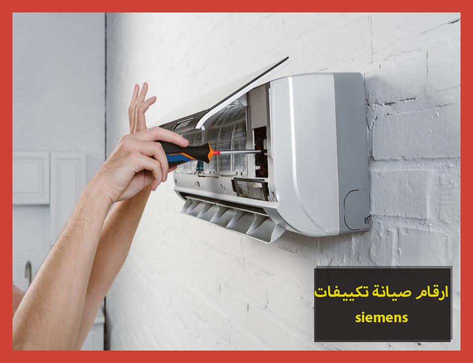 ارقام صيانة تكييفات siemens | Siemens Maintenance Center