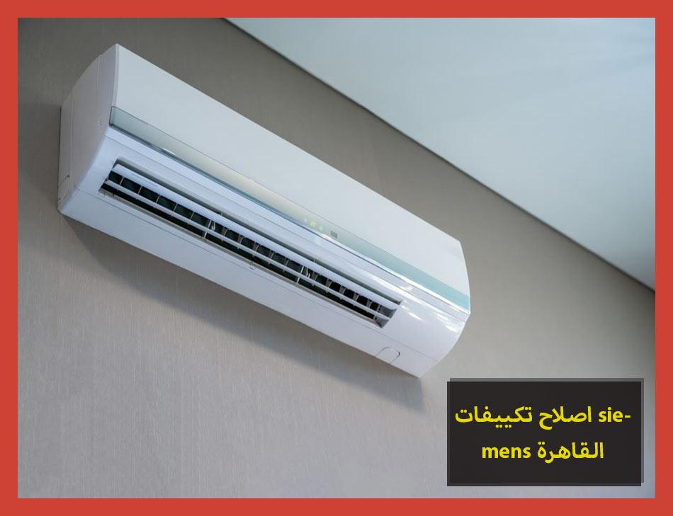 اصلاح تكييفات siemens القاهرة   Siemens Maintenance Center