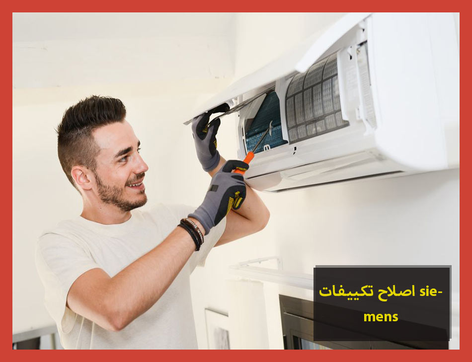 اصلاح تكييفات siemens | Siemens Maintenance Center